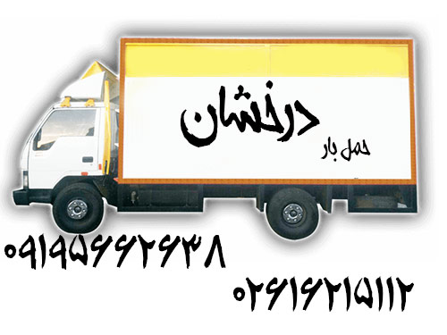 باربری-اتوبار derakhshan office transport babari alborz iran