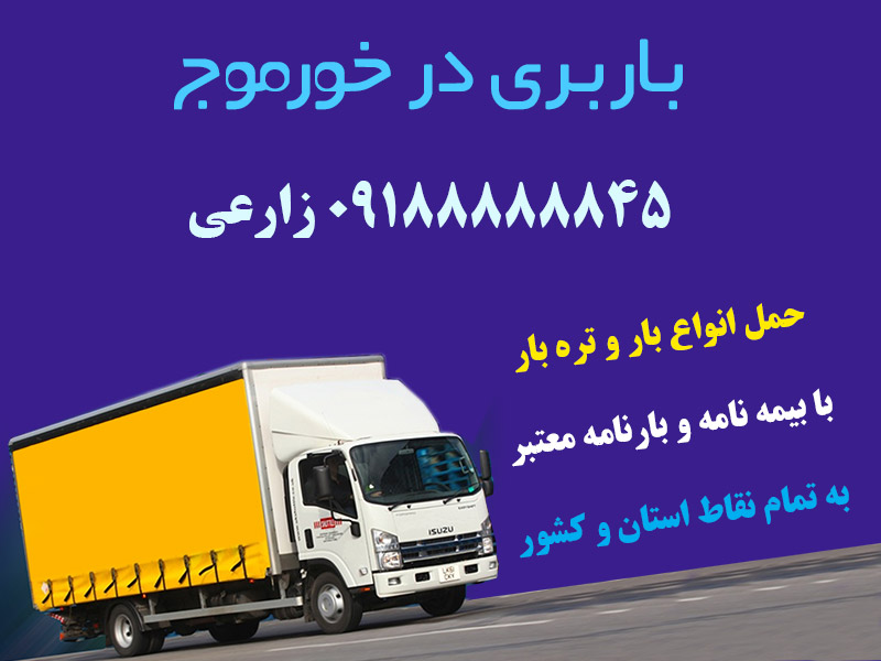 باربری خورموج khormoj dashti bushehr transport