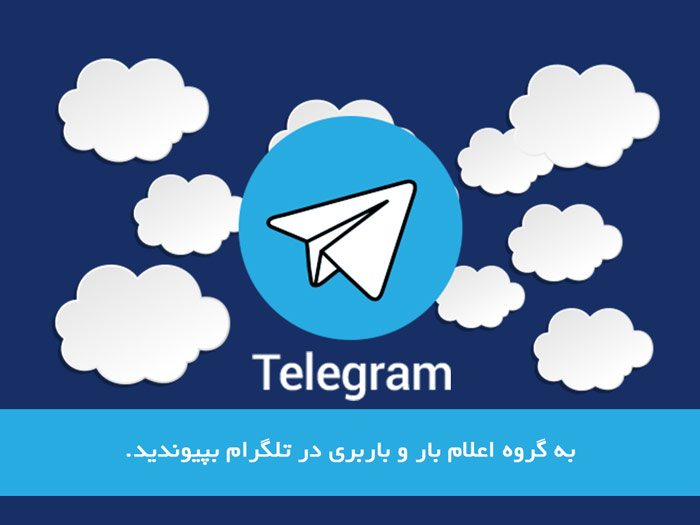 iran freight transport freight quotes join telegram group hero