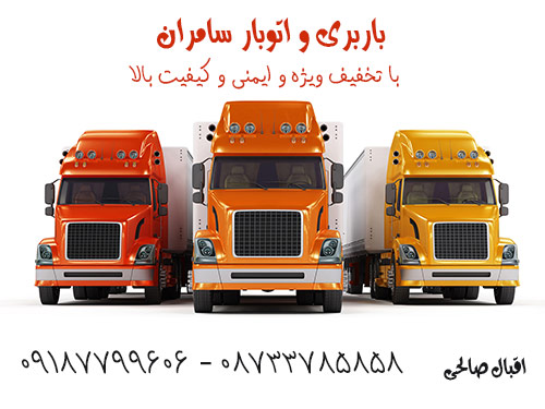باربری-اتوبار Sameran office transport babari kordestan iran