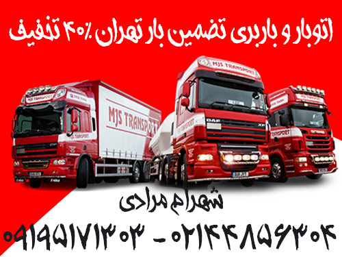 tazminbar office transport babari tehran iran باربری