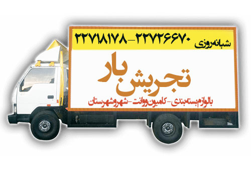 tehran transport freight tajrish