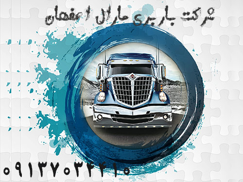 maral office transport babari isfahan iranباربری-اتوبار
